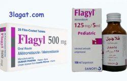 جرعة سعر استخدام فلاجيل Flagyl لعلاج الاسهال و مطهر معوي