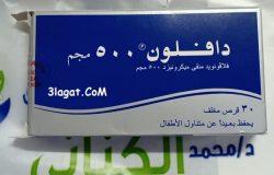 سعر و جرعة دواء دافلون Daflon 500mg لعلاج البواسير و تقوية الاوعية الدوية الشعرية