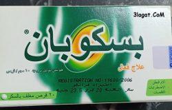 دواء بسكوبان Buscopan للمغص سعر استخدام و جرعة الدواء