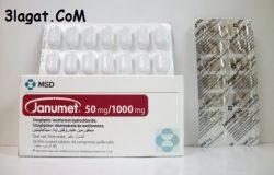 دواء جانوميت Janumet لعلاج السكر سعر و استخدام و تحذيرات الاستخدام