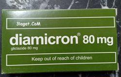 دواء دياميكرون 80 مجم Diamicron لعلاج السكر سعر وجرعة و تحذيرات الاستخدام