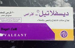 ديسفلاتيل Disflatyl لعلاج الانتفاخ سعر و جرعة و استخدام الدواء