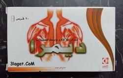ديمرا Dimra مسكن للألم و باسط للعضلات سعر , جرعة و موانع الاستخدام