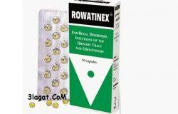 سعر و مواصفات رواتينكس Rowatinex لعلاج حصوات و التهاب المسالك البولية