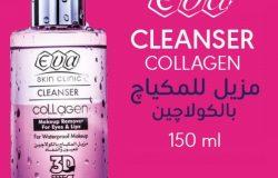سعر و مواصفات ايفا مزيل المكياج بالكولاجين eva Cleanser Collagen