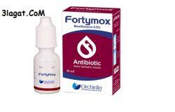 سعر و استخدام قطرة فورتيموكس Fortymox مضاد حيوي لاتهاب العين