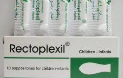 سعر, استخدام, جرعة لبوس RECTOPLEXIL ريكتوبلكسيل لعلاج الكحة للاطفال