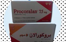 دواء بروكورالان Procoralan لامراض القلب سعر دواعي و تحذيرات الاستخدام