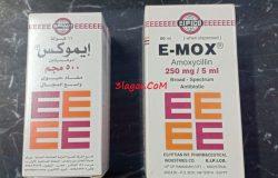 سعر و ارشادات استخدام إيموكس E-MoX مضاد حيوي