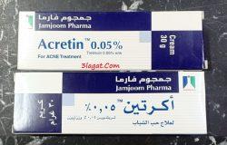 اكرتين Acretin لعلاج حب الشباب سعر و طريقة الإستخدام