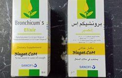 سعر و جرعة برونشيكم Bronchicum Elixir للكحة الجافة السعال