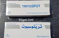 كريم تريتوسبوت TRITOSPOT لإزالة بقع الجلد الداكنة سعر و طريقة الإستخدام