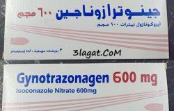 سعر و ارشادات جينوترازوناجين Gynotrazonagen لوبس مهبلي للإلتهابات