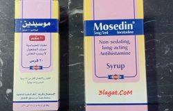 سعر و جرعة دواء موسيدين Mosedin مضاد للحساسية لا يسبب النعاس