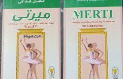 سعر و جرعة دواء ميرتي Merti للتخسيس و حرق الدهون