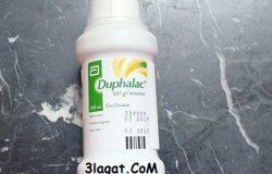 شراب دوفالاك لعلاج الامساك سعر و ارشادات استخدام Duphalac