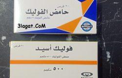 سعر و ارشادات حامض الفوليك Folic acid لعلاج الانيميا