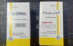 سعر و ارشادات كولي يورينال Coli urinal لعلاج التهاب المسالك البول و المرارة