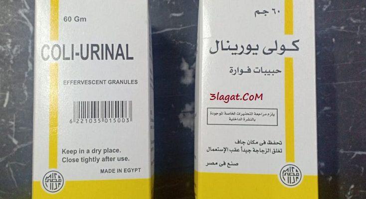 سعر و ارشادات كولي يورينال Coli Urinal لعلاج التهاب المسالك البول و المرارة علاجات صيدلية