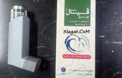 سعر و ارشادات استخدام فينتال بخاخ Vental Inhaler موسع للشعب
