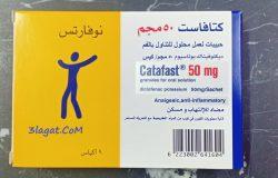 سعر و معلومات كتافاست Catafast مسكن للألم و مضاد للإلتهاب