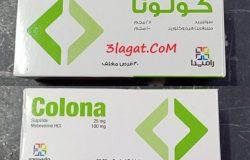 سعر و جرعة كولونا Colona للقولون العصبي و اضطرابات المعدة