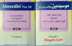 سعر و جرعة موسيدين بلاس Mosedin Plus لعلاج إحتقان الانف و الحنجرة