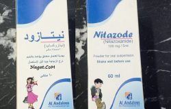 سعر و معلومات نيتازود Nitazode مطهر معوي و مضاد للطفيليات