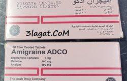 سعر و معلومات دواء أميجران Amigraine للصداع النصفي