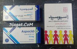 سعر و جرعة اسبوسيد Aspocid للحماية من الجلطات و النوبات القلبية