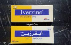 سعر و إرشادات اقراص ايفرزين Iverzine مضاد للطفيليات