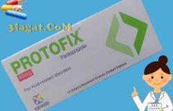 سعر و ارشادات بروتوفكس PROTOFIX لعلاج إرتجاع المريء و زيادة الحموضة و القرحة