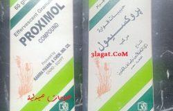 سعر إرشادات بروكسيومول فوار Proximol لحصوات الحالب و التهاب المسالك البولية