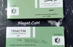 سعر و ارشادات إستخدام ترايكتين Triactin للحساسية و فاتح للشهية