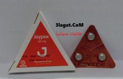 جويبوكس Joypox لعلاج سرعة القذف سعر و ارشادات استخدام