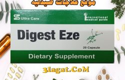 سعر و إرشادات دايجست إيزي Digest Eze لعلاج عسر الهضم