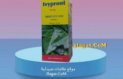 سعر و ارشادات دواء أيفيبرونت شراب Ivypront للسعال الكحة الجافة