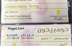 سعر و ارشادات استخدام دومبيدون Dompidone لعلاج القيء و الغثيان