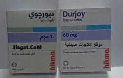 ديورجوي Durjoy لعلاج سرعة القذف سعر و ارشادات و تحذيرات الاستخدام