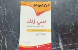 دواء سي زنك C Zinc فيتامين سي مع زنك لتقوية المناعة سعر و إرشادات الإستخدام