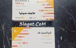 سعر و ارشادات دواء فيتامين هـ Vitamin E مضاد للأكسدة