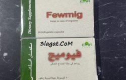 سعر و معلومات دواء فيوميج Fewmig للصداع النصفي