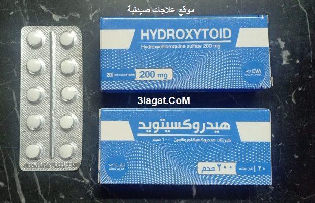 دواء هيدروكسيتويد سعر و إرشادات إستخدام HYDROXYTOID