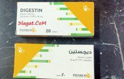 سعر و ارشادات إستخدام ديجستين Digestin لعلاج عسر الهضم و فاتح للشهية