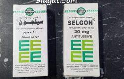 سعر و ارشادات إستخدام سيلجون Selgon مهديء للسعال