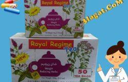 سعر و إرشادات شاي ريجيم رويال Royal Regime لعلاج الإمساك و إنقاص الوزن