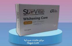 صابونة ستارفيل لتفتيح البشرة Starville Whitening Care Soap سعر و فوائد