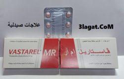 سعر و إرشادات فاستاريل إم أر Vastarel MR لعلاج الذبحة الصدرية