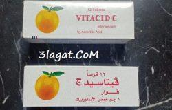 سعر و ارشادات فوار فيتاسيد ج Vitacid c فيتامين سي لتقوية المناعة