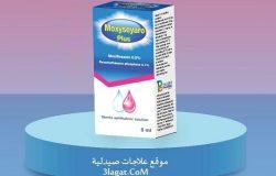سعر و ارشادات قطرة موكسيسيارو بلس Moxyseyaro plus لالتهاب العين